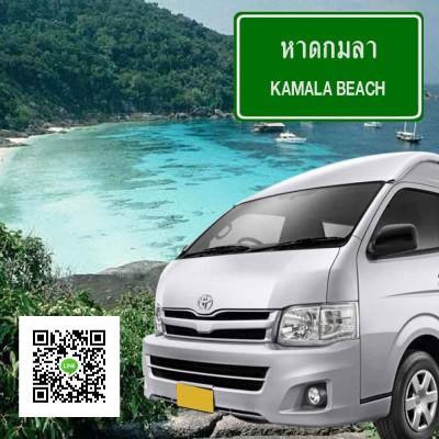 รถตู้รับส่งสนามบินภูเก็ต-หาดกมลา